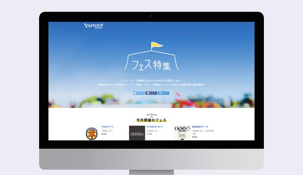 Yahoo! Japan フェス特集